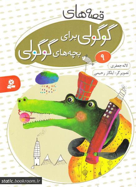 قصه های گوگولی برای بچه های گوگولی - جلد نهم