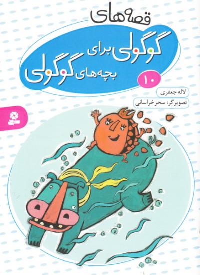 قصه های گوگولی برای بچه های گوگولی - دهم