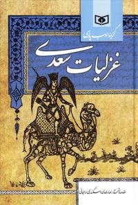 غزلیات شیخ شیراز سعدی