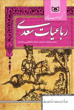 رباعیات شیخ شیراز سعدی: شامل رباعیات، مثنویات، غزلیات الحاقی و رسائل نثر