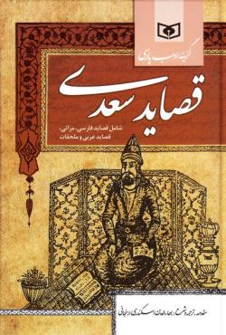 قصاید شیخ شیراز سعدی: شامل قصاید فارسی، مراثی، قصاید عربی و ملحقات