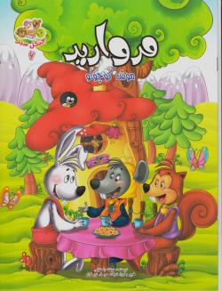 جنگل سبز 6: مروارید موش کوچولو