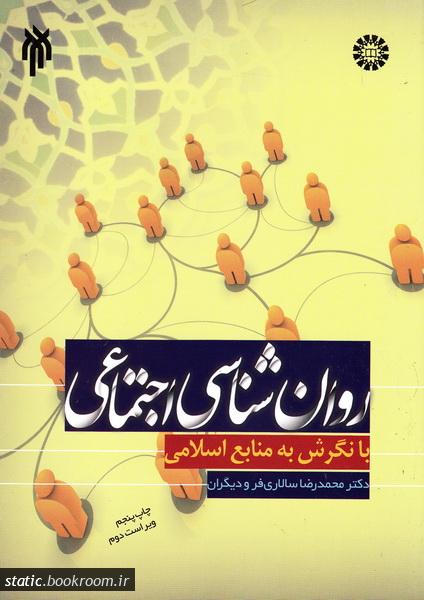 روان شناسی اجتماعی با نگرش به منابع اسلامی