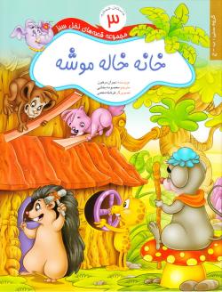 مجموعه قصه های نخل سبز 3: خانه خاله موشه
