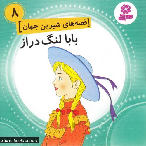 قصه های شیرین جهان 8: بابا لنگ دراز