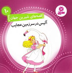 قصه های شیرین جهان 10: آلیس در سرزمین عجایب