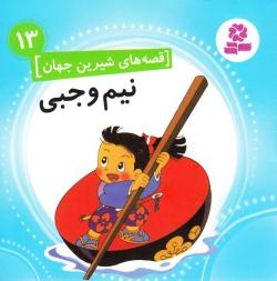قصه های شیرین جهان 13: نیم وجبی (نیم جیبی)