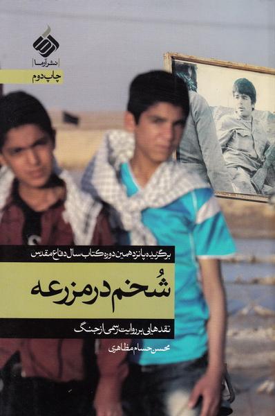 شخم در مزرعه: تأملاتی در باره ی روایت جنگ ایران و عراق