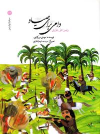 سرداران ایران زمین 13: دامی برای صیاد
