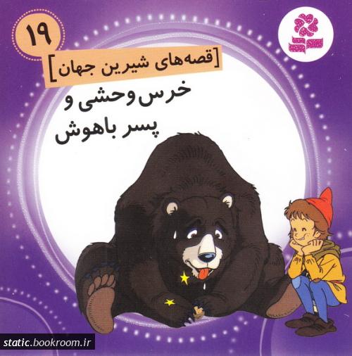 قصه های شیرین جهان 19: خرس وحشی و پسر باهوش
