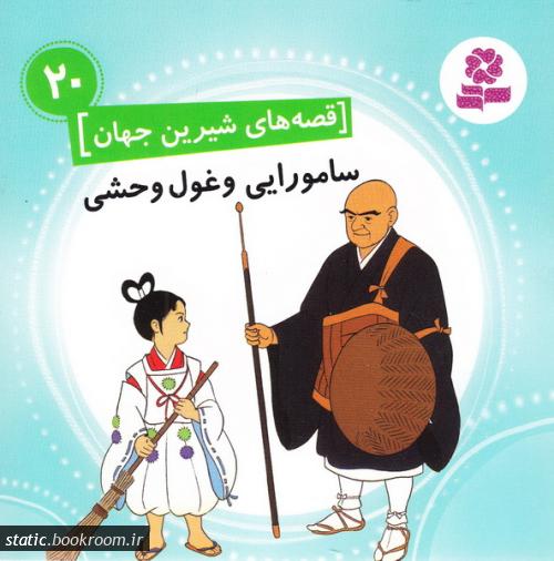 قصه های شیرین جهان 20: سامورایی و غول وحشی
