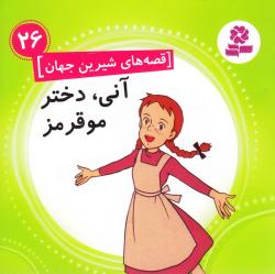قصه های شیرین جهان 26: آنی، دختر مو قرمز