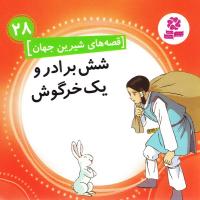 قصه های شیرین جهان 28: شش برادر و یک خرگوش