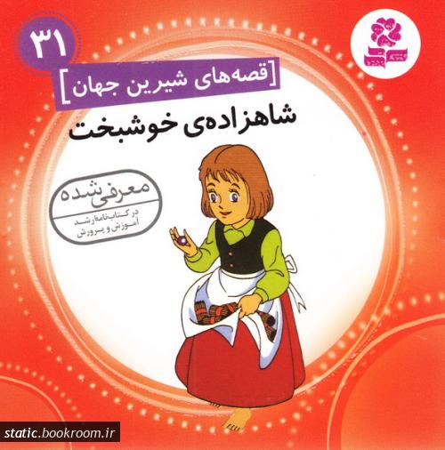 قصه های شیرین جهان 31: شاهزاده خوشبخت