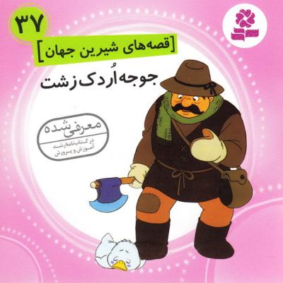 قصه های شیرین جهان 37: جوجه اردک زشت