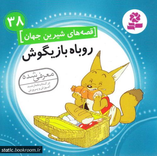 قصه های شیرین جهان 38: روباه بازیگوش