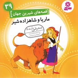 قصه های شیرین جهان 39: ماریا و شاهزاده شیر