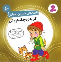 قصه های شیرین جهان 40: گربه چکمه پوش