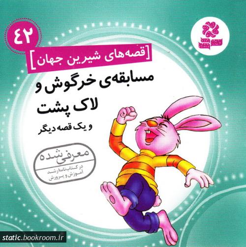 قصه های شیرین جهان 42: مسابقه ی خرگوش و لاک پشت و یک قصه دیگر