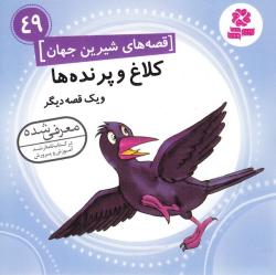 قصه های شیرین جهان 49: کلاغ و پرنده ها و یک قصه دیگر