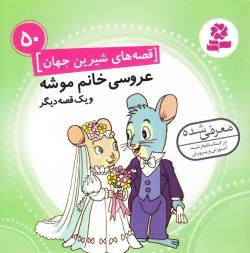 قصه های شیرین جهان 50: عروسی خانم موشه و یک قصه دیگر (خشتی کوچگ)