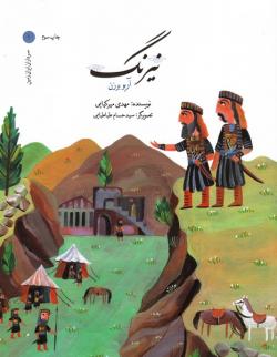 سرداران ایران زمین 1: نیرنگ