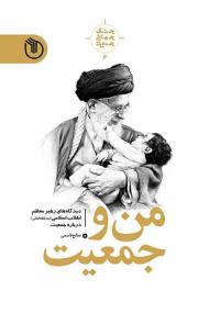 من و جمعیت: دیدگاه های رهبر معظم انقلاب اسلامی (مدظله العالی) درباره جمعیت