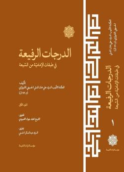 الدرجات الرفیعه فی طبقات الامامیه من الشیعه - الجزء الاول