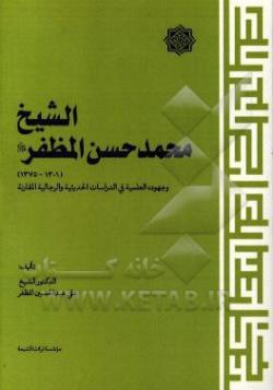 الشیخ محمدحسن المظفر (1301 - 1375ق) و جهوده العلمیه فی الدرسات الحدیثیه و الرجالیه