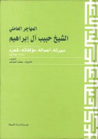 المهاجر العاملی الشیخ حبیب آل ابراهیم سیرته، اعماله، مولفاته، شعره (1201 - 1281ق)