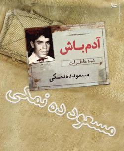 آدم باش: شبه خاطرات مسعود ده نمکی