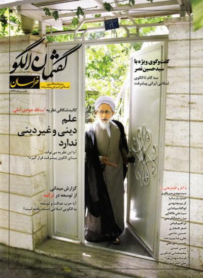 دوماهنامه گفتمان الگو: ویژه نامه الگوی اسلامی ایرانی پیشرفت