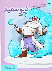 آشنایی با شخصیتهای شاهنامه 24: دیو سفید