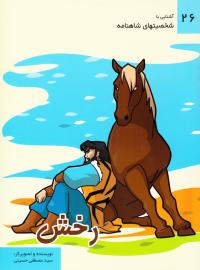 آشنایی با شخصیتهای شاهنامه 26: رخش