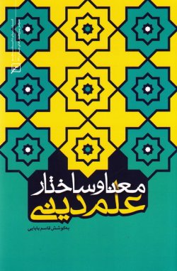 معنا و ساختار علم دینی