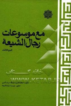 مع موسوعات رجال الشیعه - الجزء الثالث