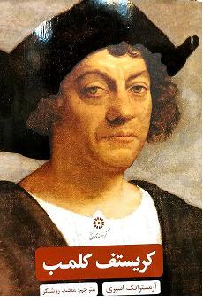 کریستف کلمب