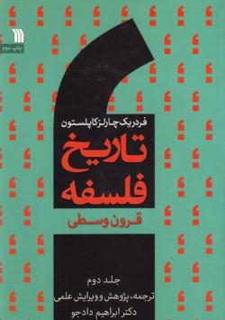 تاریخ فلسفه - جلد دوم: فلسفه قرون وسطا