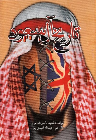 تاریخ آل سعود