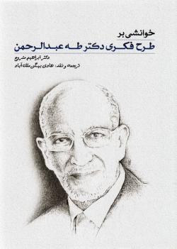 خوانشی بر طرح فکری دکتر طه عبدالرحمن