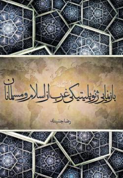 بازنمایی ژئوپلیتیکی غرب از اسلام و مسلمانان