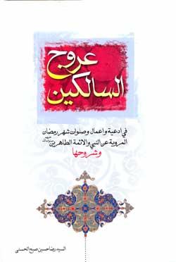عروج السالکین: فی ادعیه و اعمال و صلوات شهر رمضان المرویه عن النبی و الائمه الطاهرین صلوات الله علیها و شروحها
