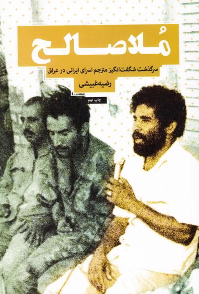 ملا صالح: روایت زندگی مجاهد مبارز، ملا صالح قاری