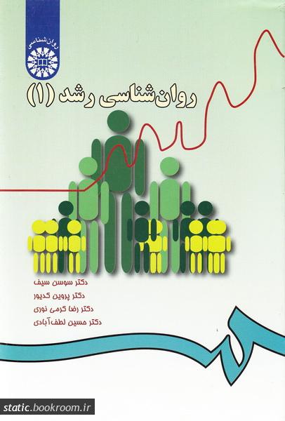 روان شناسی رشد - جلد اول