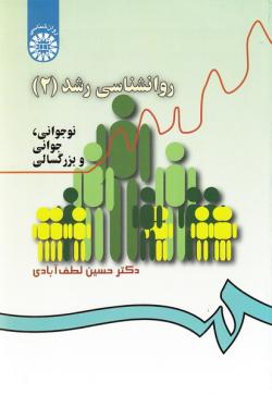 روان شناسی رشد - جلد دوم: نوجوانی ، جوانی و بزرگسالی
