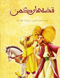 قصه های کهن (شش جلد در یک مجلد)