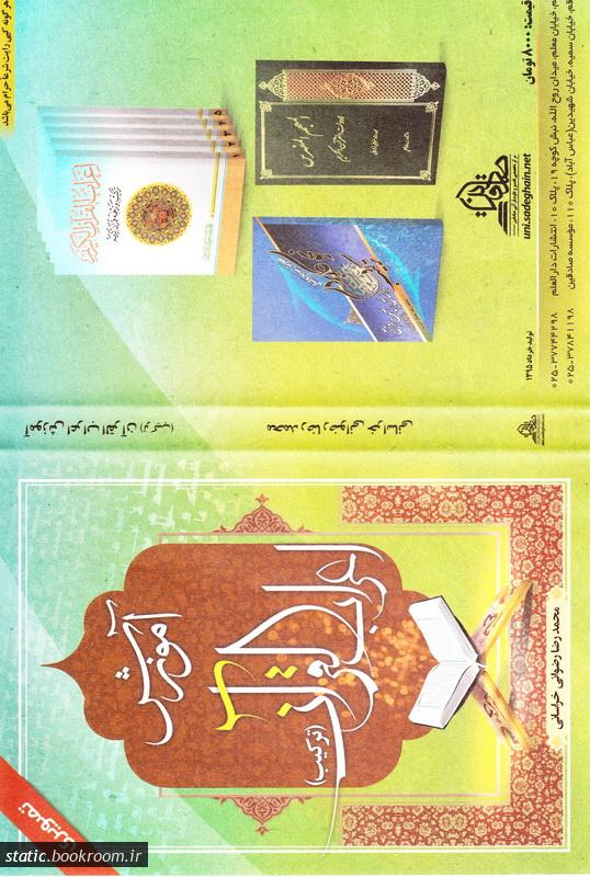 لوح فشرده آموزش اعراب القرآن (ترکیب)