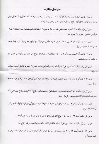 لوح فشرده آموزش اعراب القرآن (ترکیب) -1