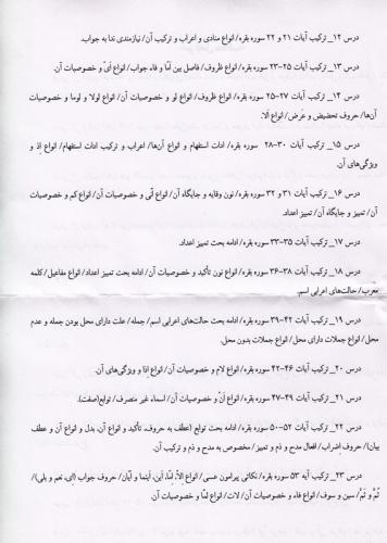 لوح فشرده آموزش اعراب القرآن (ترکیب) -2