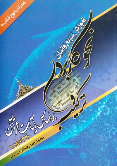 آموزش سریع و آسان نحو کاربردی و ترکیب بر اساس آیات القرآن (23 درس)
